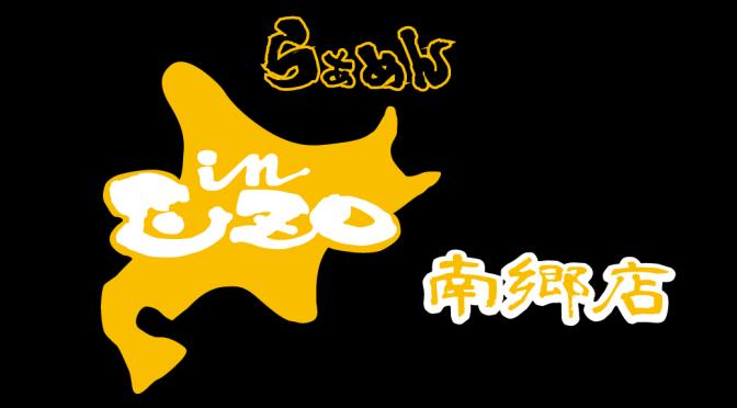 inEZO 南郷店